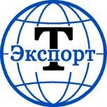 Таможенное оформление, товары из России, ВЭД, Импорт,Экспорт, Салехард